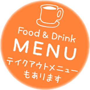Food & Drink MENU テイクアウトメニューもあります