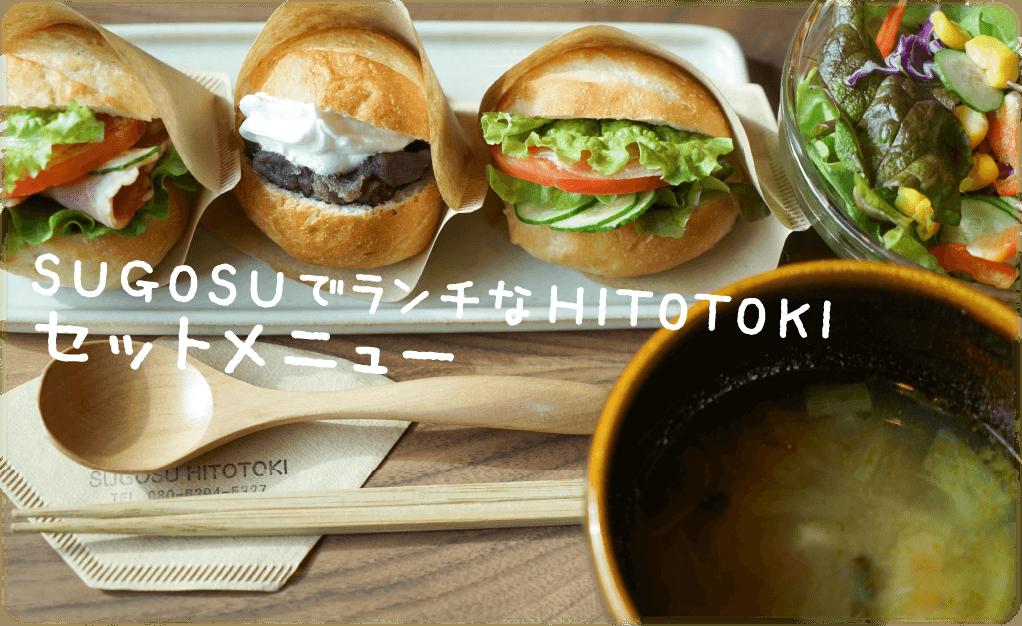SUGOSUでランチなHITOTOKIセットメニュー