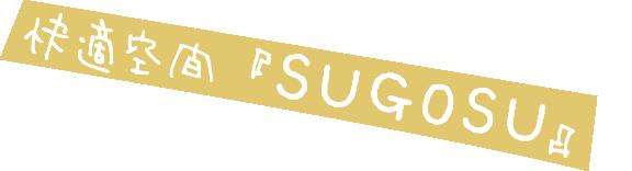 快適空間『SUGOSU』で